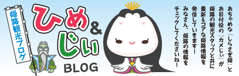 ひめ&じぃBLOG 姫路観光ブログ